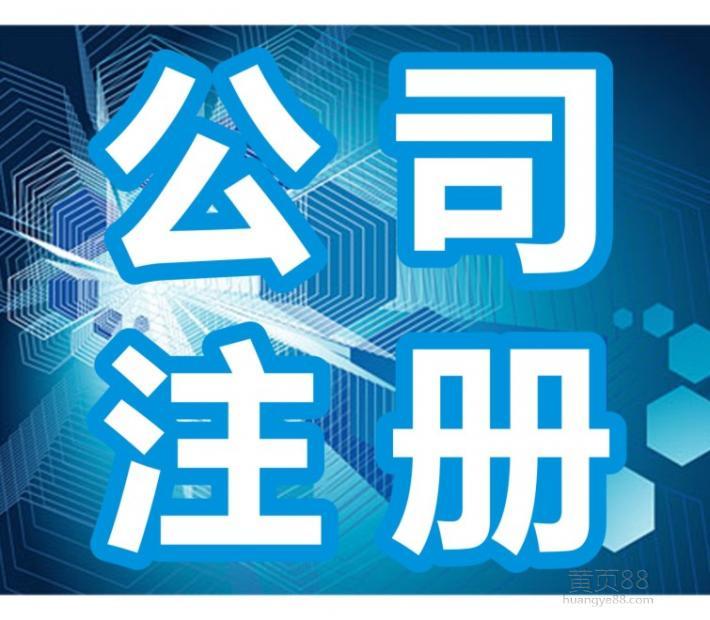 北京注册公司经常遇到的问题