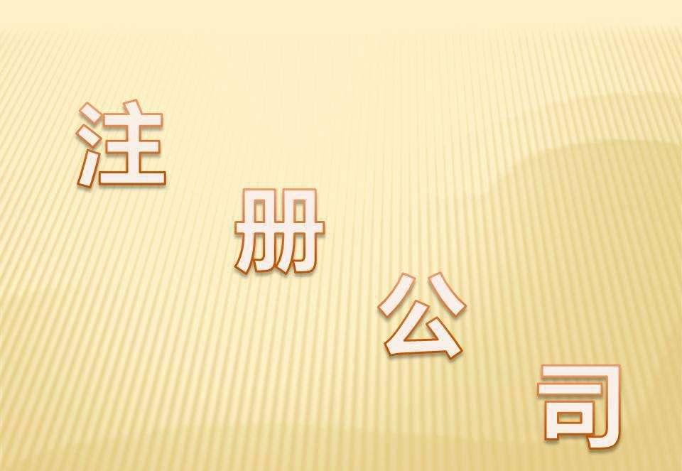 北京注册公司和注册个体户的区别