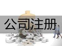 北京注册文化传媒公司流程