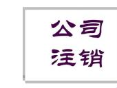 北京公司怎么注销才是正确的呢
