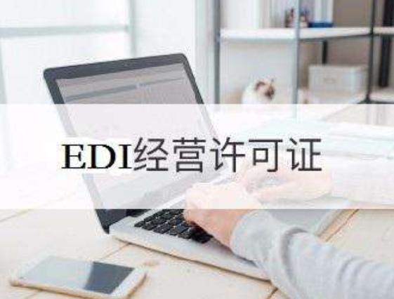 办理EDI经营许可证所需材料需要注意哪些