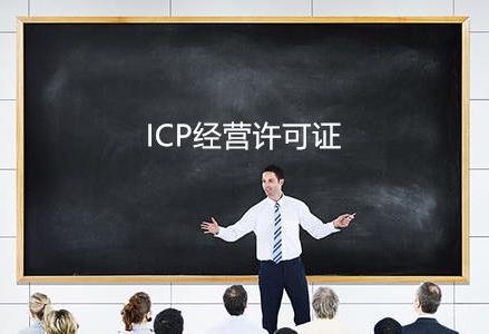 ICP经营许可证的办理流程都有哪些