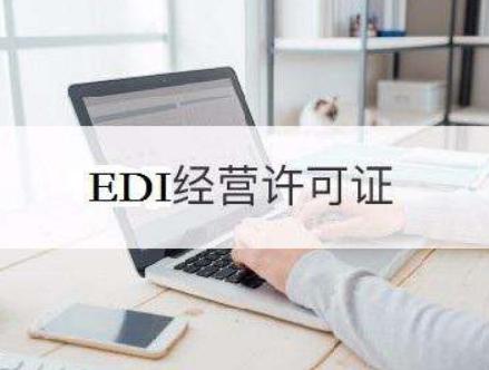 EDI经营许可证办理条件都有哪些