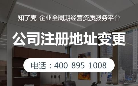 公司注册地址变更需要的三个流程