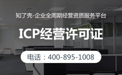 不办理ICP经营许可证网站会有哪些风险
